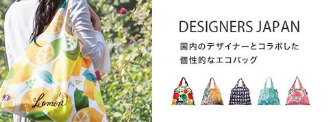 /images/index/img_feature_designersjapan.jpg