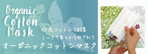 organiccottonmask-tokushuub