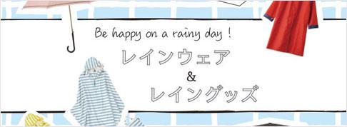 rain-tokushuu.jpg