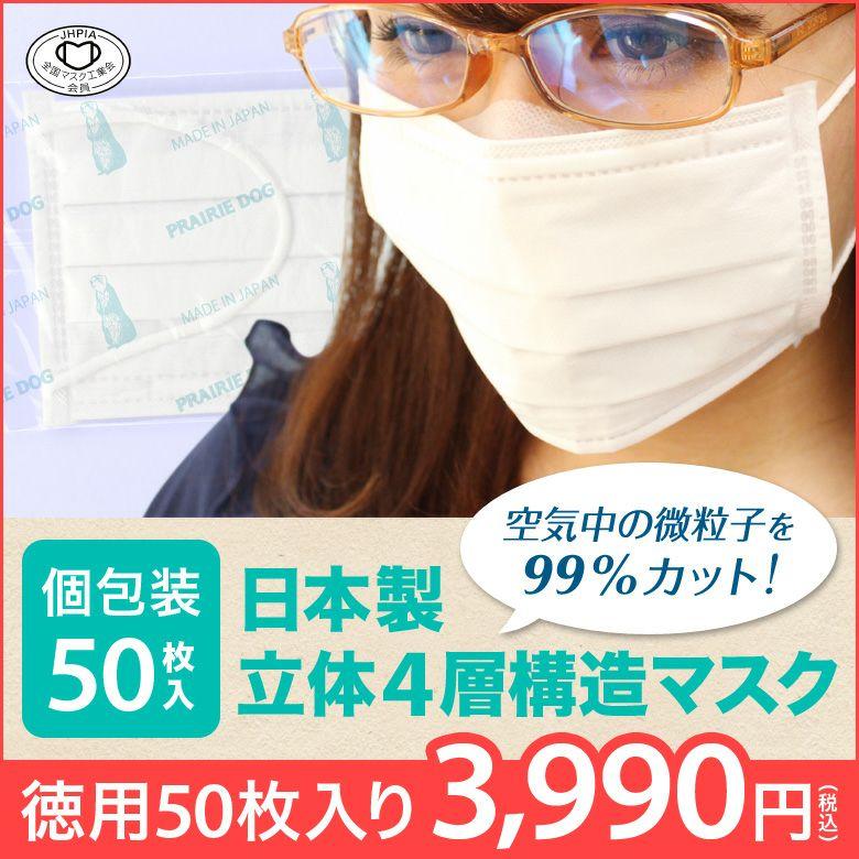 日本立体4 層構造マスク 個包 50 枚入り