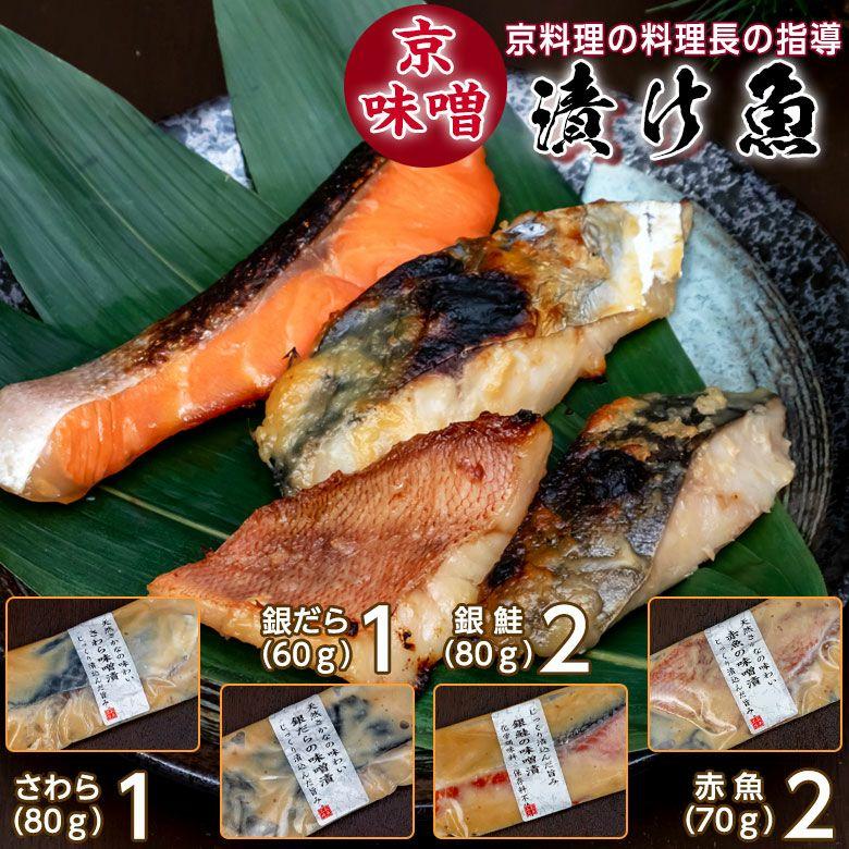 京料理の職人技 漬け魚 セット